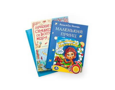 Детские книги на русском языке для жителей Америки
