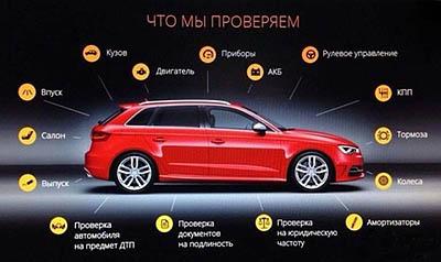 Что такое автоподбор и какими компаниями он представлен в Киеве?